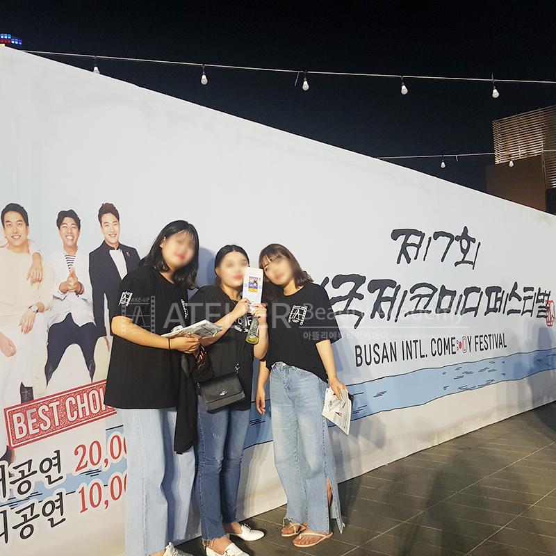부산국제코미디페스티벌 헤어/메이크업 현장활동
