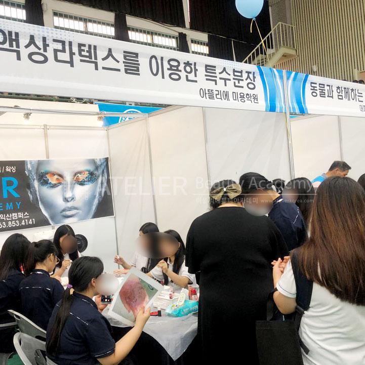 2019 진로진학박람회 특수분장