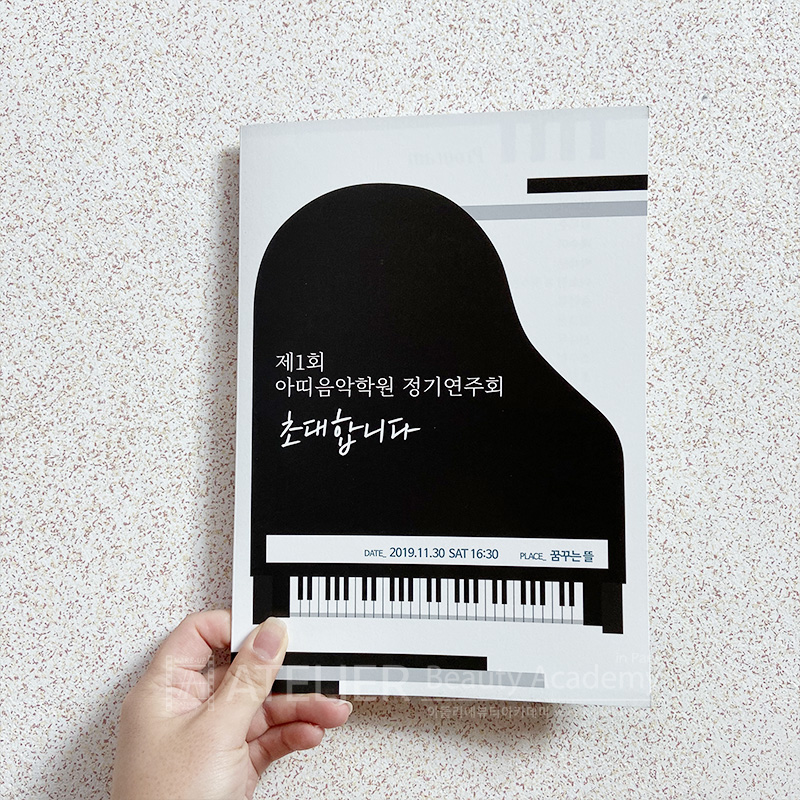 피아노연주회 현장활동