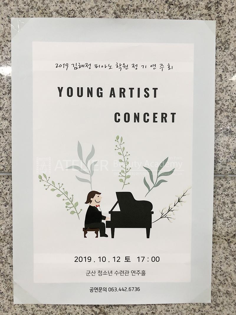 피아노연주회 메이크업현장활동