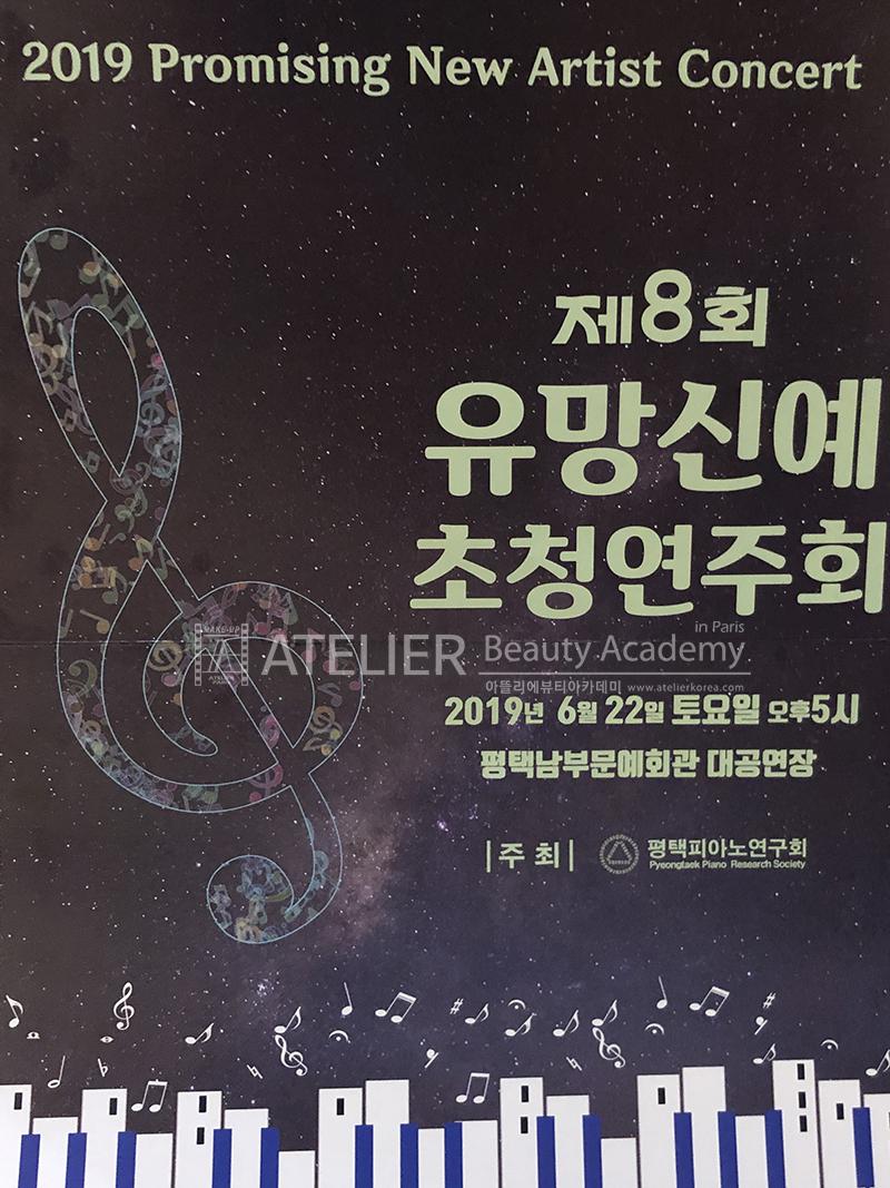 평택 유망신예초청연주회 현장활동