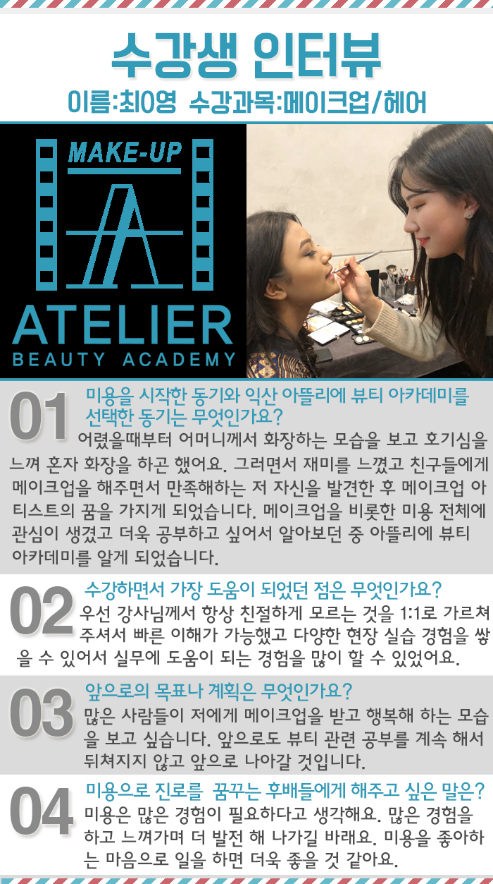 메이크업/미용 최0영 학생 수강후기